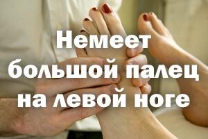 Немеет большой палец на левой ноге - причины