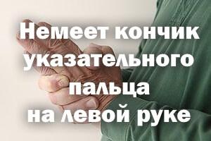 Немеет кончик указательного пальца на левой руке