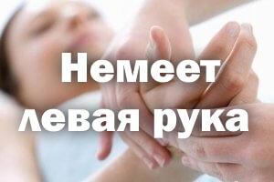 Немеет левая рука - причины