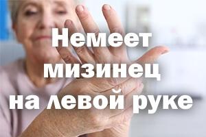 Немеет мизинец на левой руке - причина и что делать