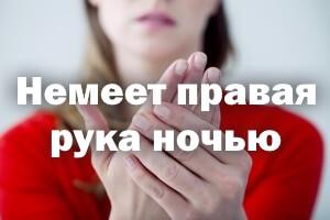 Немеет правая рука ночью - причины и лечение
