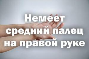 Немеет средний палец на правой руке - причины