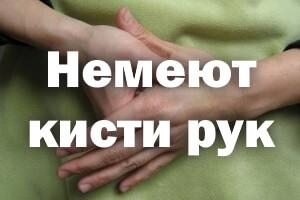 Немеют кисти рук