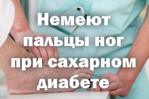 Немеют пальцы ног при сахарном диабете