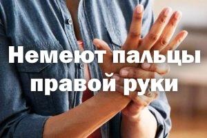 Немеют пальцы правой руки - причина и что делать