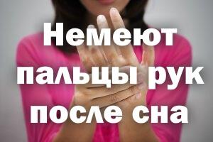 Немеют пальцы рук после сна