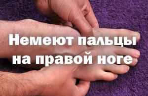 Немеют пальцы на правой ноге