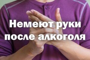Немеют руки после алкоголя