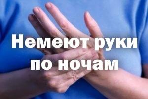 Немеют руки по ночам - причины