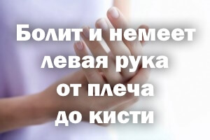 Болит и немеет левая рука от плеча до кисти