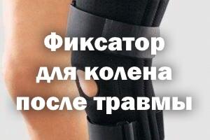Фиксатор для колена после травмы