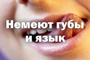 Немеют губы и язык - причины