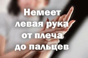 Немеет левая рука от плеча до пальцев - причины