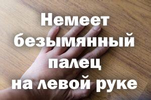 Немеет безымянный палец на левой руке