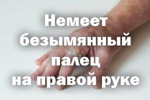 Немеет безымянный палец на правой руке - причины