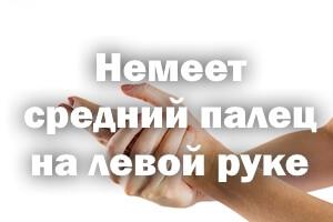 Немеет средний палец на левой руке - причины