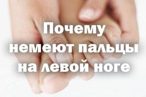 Почему немеют пальцы на левой ноге