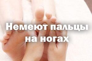 Немеют пальцы на ногах - причины