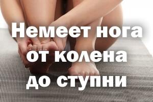 Немеет нога от колена до ступни - причина и лечение