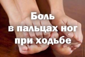 Боль в пальцах ног при ходьбе - причины
