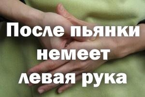 После пьянки немеет левая рука