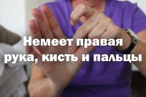 Немеет правая рука, кисть и пальцы