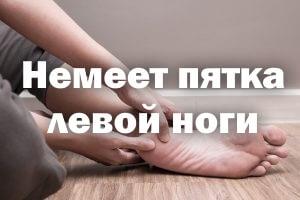 Немеет пятка левой ноги - причины
