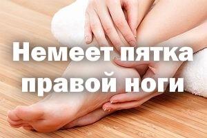 Немеет пятка правой ноги - причины