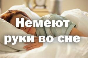 Немеют руки во сне - причина и что делать, как лечить