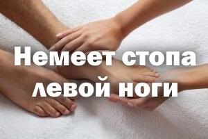 Немеет стопа левой ноги - причины