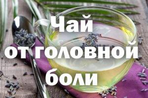 Чай от головной боли