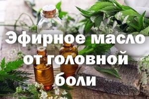 Эфирное масло от головной боли