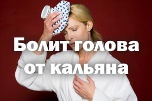 Болит голова от кальяна