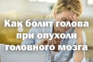 Как болит голова при опухоли головного мозга