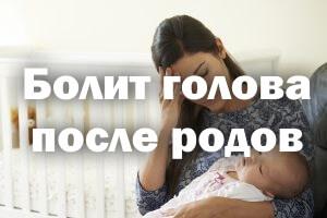 Болит голова после родов