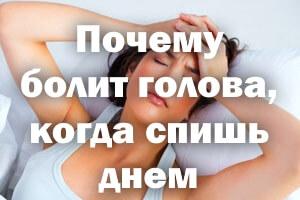 Почему болит голова, когда спишь днем