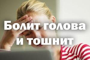 Болит голова и тошнит - причины у женщин