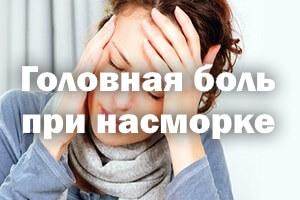Головная боль при насморке