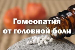 Гомеопатия от головной боли