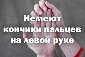 Немеют кончики пальцев на левой руке