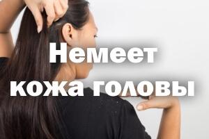 Немеет кожа головы - причины