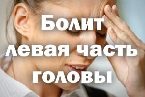 Болит левая часть головы