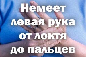 Немеет левая рука от локтя до пальцев причины