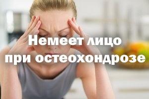 Немеет лицо при остеохондрозе