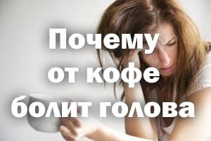 Почему от кофе болит голова
