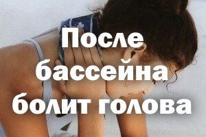 После бассейна болит голова