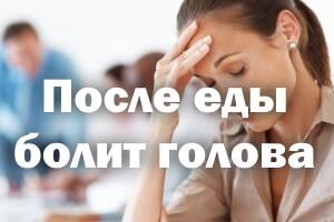 После еды болит голова