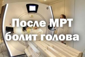 После МРТ болит голова