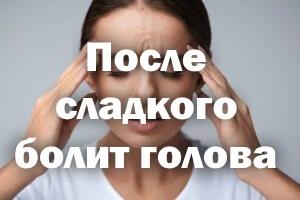 После сладкого болит голова