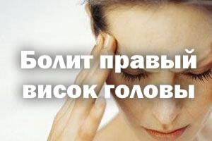 Болит правый висок головы